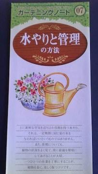 家庭菜園、水やりと管理の方法冊子