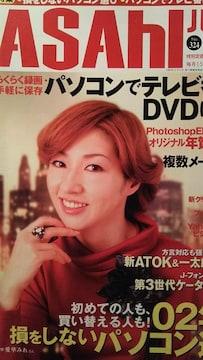 愛華みれ【ASAhIパソコン】2002年12月15日増大号