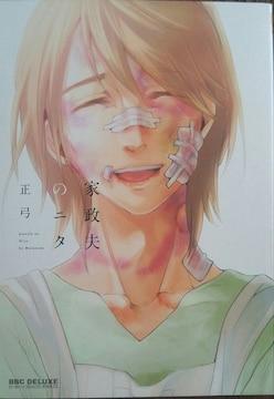 家政夫のニタ/正弓