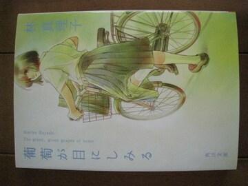 葡萄が目にしみる 林真理子 角川文庫