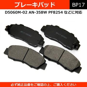 ★ブレーキパッド オデッセイ シビックステップワゴン  【BP17】