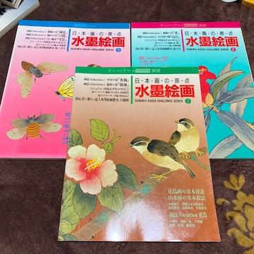 日本画の原点 水墨画絵 1、2、3  3冊