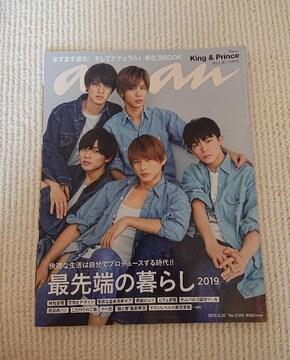送料180円〜anan 2019/3/20号 King & Prince表紙 an・an