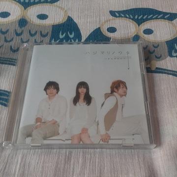 いきものがかり/ はじまりのうた 初回限定版アルバム CD DVD