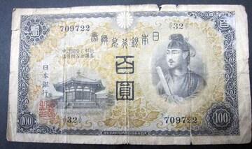 紙幣 百円 (聖徳太子と夢殿) 1枚