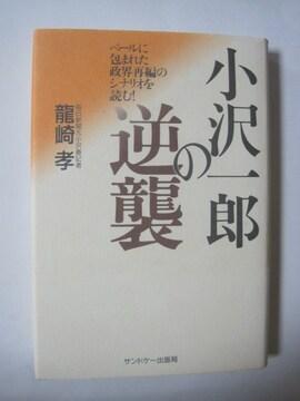 小沢一郎の逆襲 ベールに包まれた政界再編のシナリオを読む