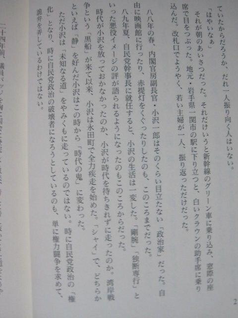 小沢一郎の逆襲 ベールに包まれた政界再編のシナリオを読む < 本/雑誌の