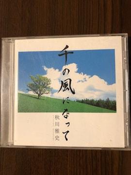 千の風になって CD