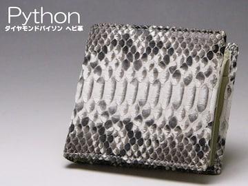 ★ダイヤモンドパイソン ヘビ革 折財布 12 ナチュラル新