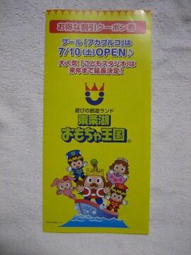 東条湖 おもちゃ王国 お得な割引クーポン券