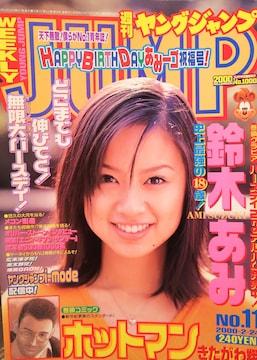 鈴木あみ[8]【週刊ヤングジャンプ】2000.2.24号ページ切取