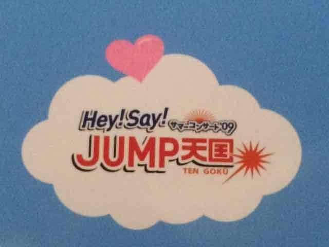 激安!超レア☆HeySayJUMP/サマーコンサート09☆パンフレット美品 < タレントグッズの