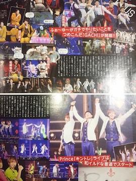 Prince★2017年8/26〜9/1号★TVガイド