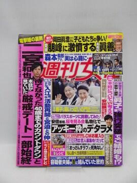 2008 週刊女性 2019年 12/3 号