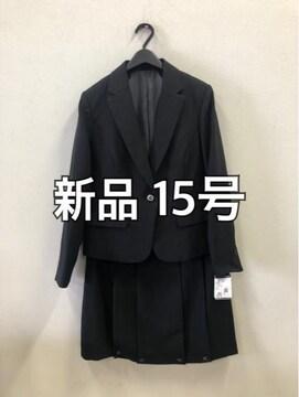 新品☆15号機能たっぷりスカートスーツ 黒×ストライプ☆d203
