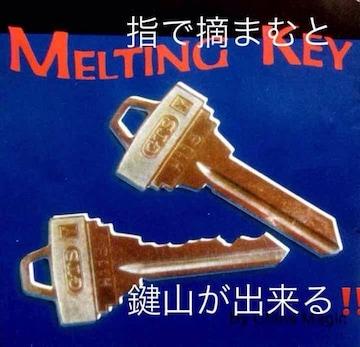 メルティングキー指で摘むと鍵山ができる!手品