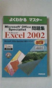 ☆FOM出版 問題集 エクセル2002Excel CD付き 中古本