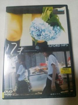 17才 DVD レンタル落ち 木下ほうか監督作品