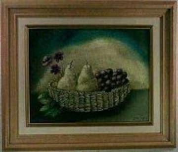 絵画 油彩 冬島大二郎『ぶどうの静物』真作保証
