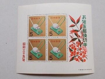 【未使用】年賀切手 昭和35年用ネズミ 小型シート 1枚