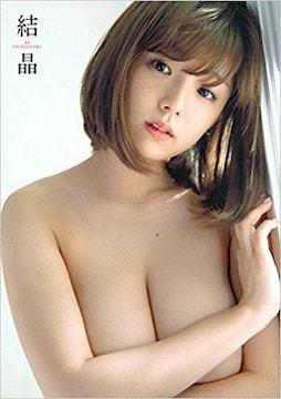 ■『篠崎愛写真集 結晶』巨乳アイドル