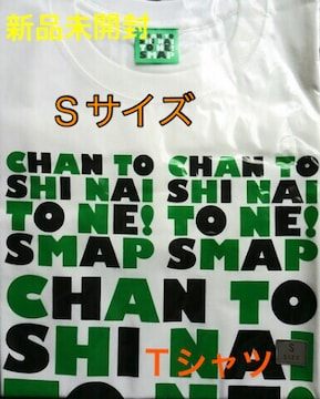 新品未開封☆SMAP SMAP CHAN TO SHI NAI TO NE!★Tシャツ・S
