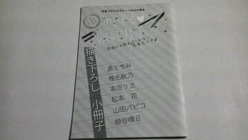 花音コミックスレーベル20周年[恋する 学園男子フェア描き下ろしミニ小冊子]