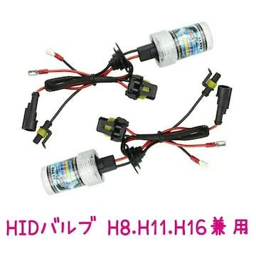 HIDバルブ H8.H11.H16?兼用 フォグランプ 2個ホワイト