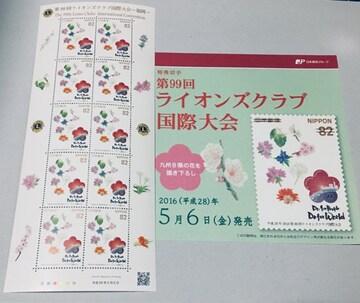 H28. 第99回ライオンズクラブ 国際大会〜福岡〜★1シート+解説紙