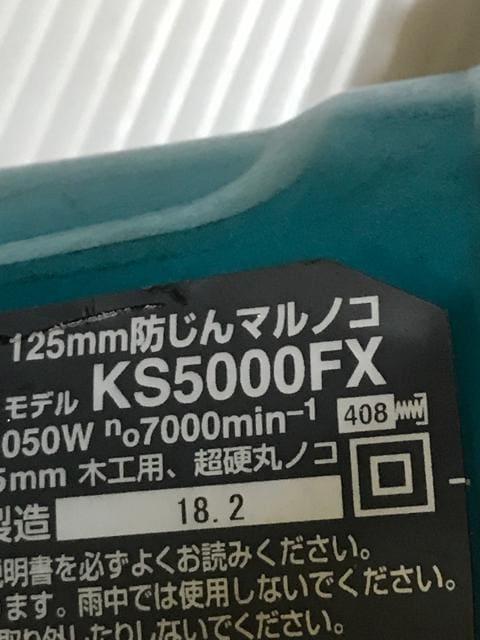 makita・125mm防じん丸ノコ・KS5000FX・中古 < ペット/手芸/園芸の