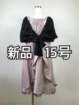 新品☆ベージュ系♪パーティーワンピ+ずれないボレロ☆mm190