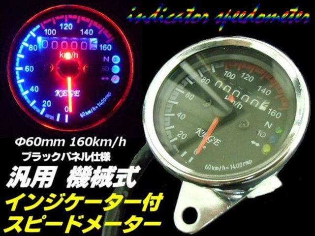フルLED仕様!機械式バイク用スピードメーターφ60mm160km速度計 < 自動車/バイク