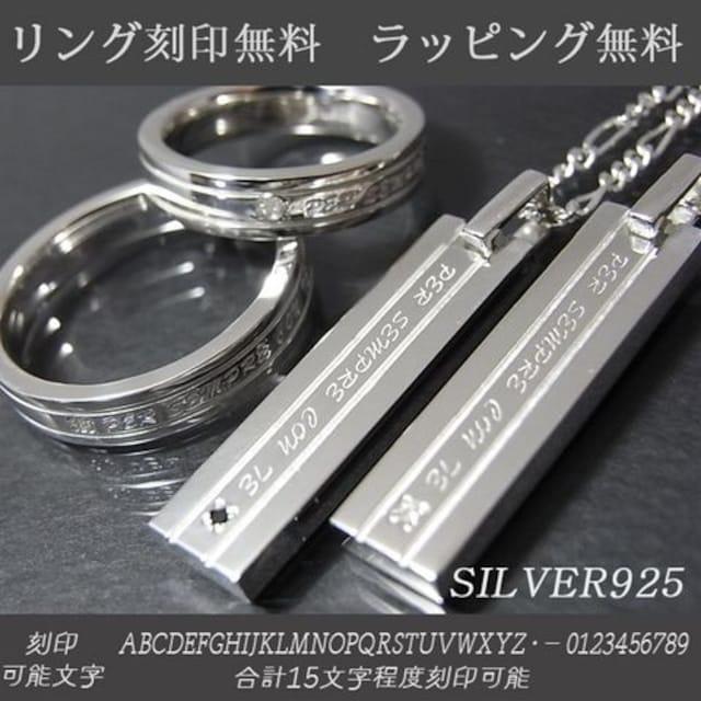 刻印無料SILVER2点セットリングネックレスペア  < 男性アクセサリー/時計の