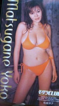 松金洋子〜モグラクラブ・送料込み