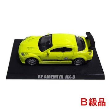 1/64 オプションミニカーコレクション2 マツダ RE 雨宮 RX-8 イエロー ミニカー B品