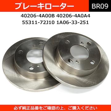★ブレーキローター フロント アルト ラパン ワゴンR  【BR09】