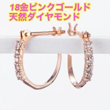 【天然ダイヤモンド】natural diamonds SI class pierce 18k