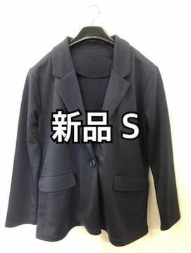 新品☆S柔らかストレッチ紺ジャケット オンorオフ☆m220