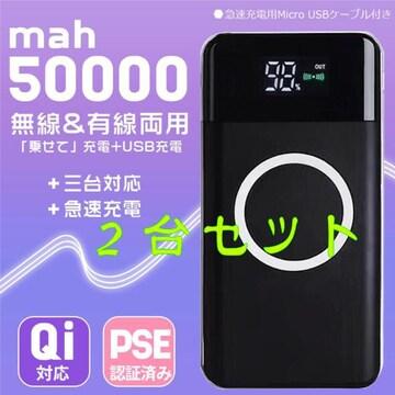 2台セット モバイルバッテリー 50000mAh 無線有線 充電器 色:黒