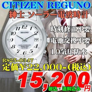 シチズン レグノ ソーラー電波時計 RS25-0347 定価¥22,000-込