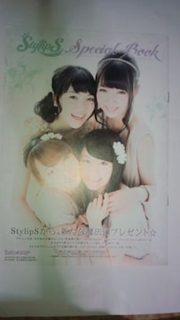 StylipS Special Book 声優アニメディア付録