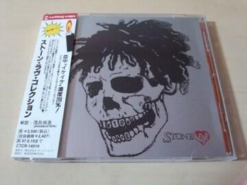 CD「ストーン・ラヴ・コレクション」レゲエSTONE LOVEジャマイカ