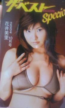 店頭の半額花井美理未使用テレカ〜ザ・ベスト・SP