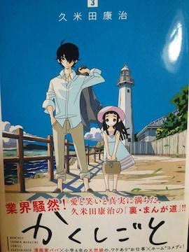 久米田康治先生がついに描かれたああ!「かくしごと」3巻