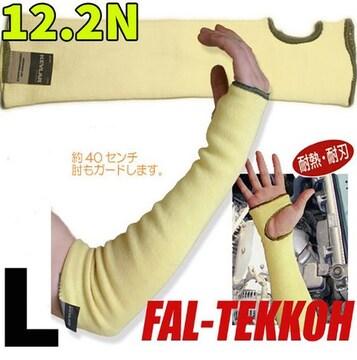 防刃手袋 ファルテッコー L 12.2N スリーブ 防刃グローブ 保護 作業 用具