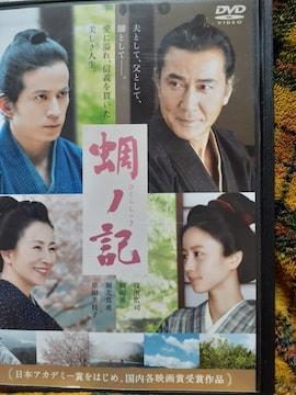 蜩ノ記 レンタル専用品 役所広司 岡田准一 堀北真希