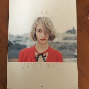 松本恵奈 スタイルブック