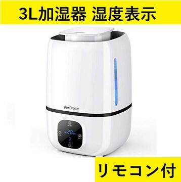 ★即日発送★ 3L卓上加湿器 タッチパネル 湿度表示 アロマ