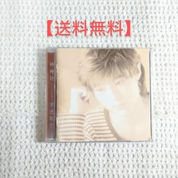 『砂時計』 宇徳敬子?#EYCD #EY5782