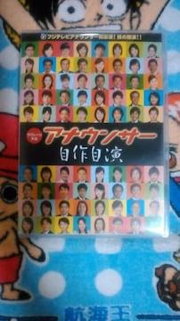 ラヴシーン外伝   アナウンサー自作自演